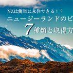 ニュージーランドのビザ7種類の特徴と申請方法