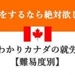 カナダ就労ビザ難易度別