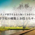 nlang-school00