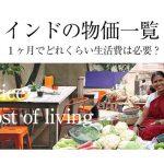 インドの物価と生活費