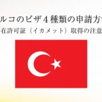 トルコのビザ4種類の申請方法とイカメット、滞在許可証の取得方法