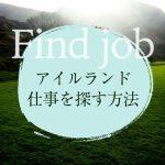 アイルランドでの仕事の探し方