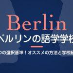 ドイツ・ベルリンでの語学学校の選び方とオススメの方法