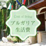 ブルガリアの生活費を全公開