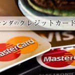 オランダのクレジットカード事情