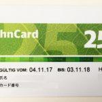 ドイツバーンカードBahnCard