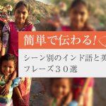 簡単に伝わる。インド語の日常会話フレーズ