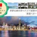 香港へホームステイ