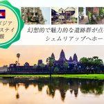 カンボジアへホームステイ