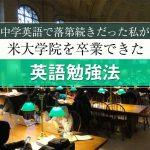 米大学留学前の英語勉強法