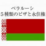 ベラルーシの5種類のビザと永住権