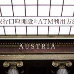 オーストリアの銀行口座開設とATM利用方法