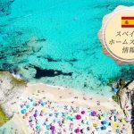 スペインのイビザへホームステイ