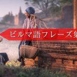 ミャンマー人との距離も縮む!ビルマ語の挨拶や日常会話フレーズ集60選