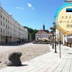 エストニア、タルトゥへホームステイ