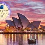 オーストラリア、シドニーへホームステイ