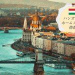 ハンガリー、ブダペストへホームステイ