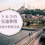 トルコの交通事情。料金や利用方法を紹介