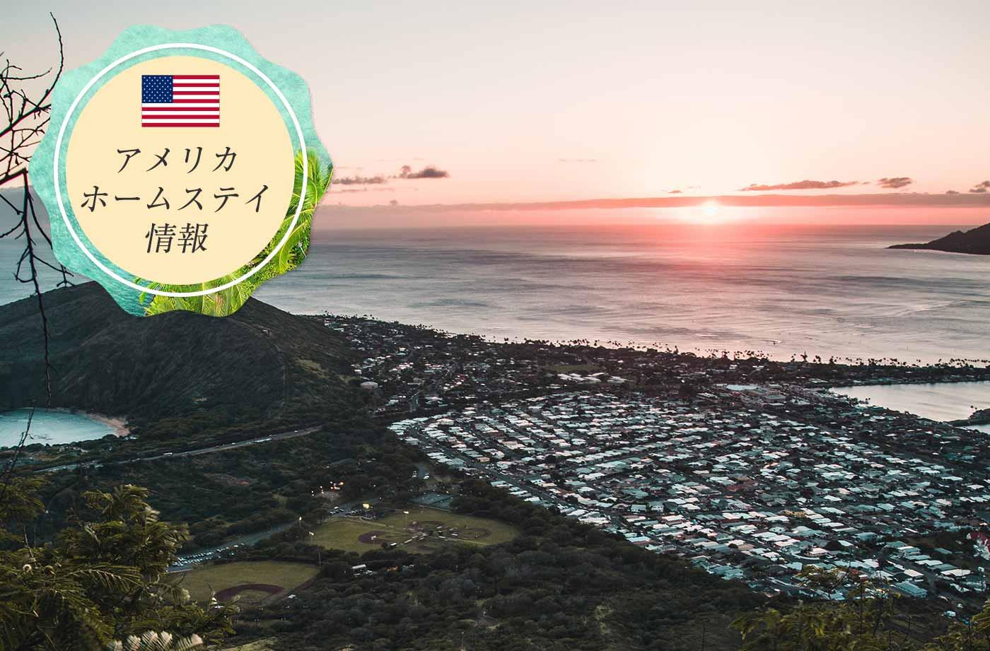 ハワイ、オアフ島へホームステイ
